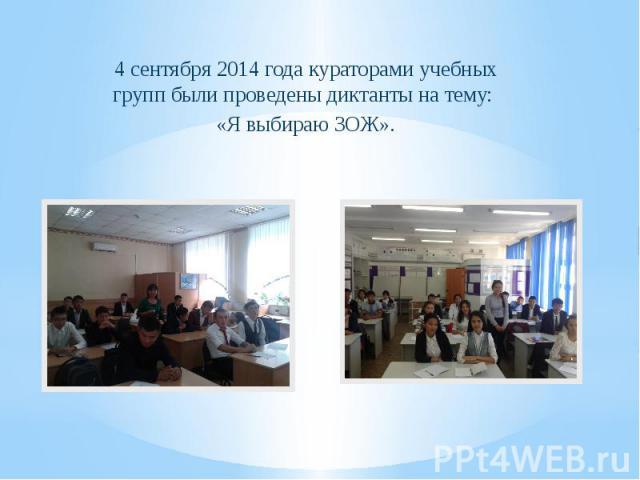 4 сентября 2014 года кураторами учебных групп были проведены диктанты на тему: 4 сентября 2014 года кураторами учебных групп были проведены диктанты на тему: «Я выбираю ЗОЖ».