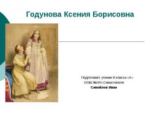 Годунова КсенияБорисовна Подготовил: ученик 8 класса «А» ООШ №34 г.Севастополя