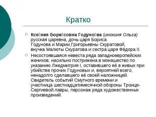 Кратко Ксе ния Бори совна Годуно ва(инокиня Ольга) русская царевна, дочь царяБ
