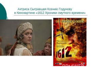 Актриса Сыгравшая Ксению Годунову в Кинокартине «1612 Хроники смутного времени»