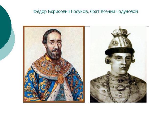 Фёдор Борисович Годунов, брат Ксении Годуновой