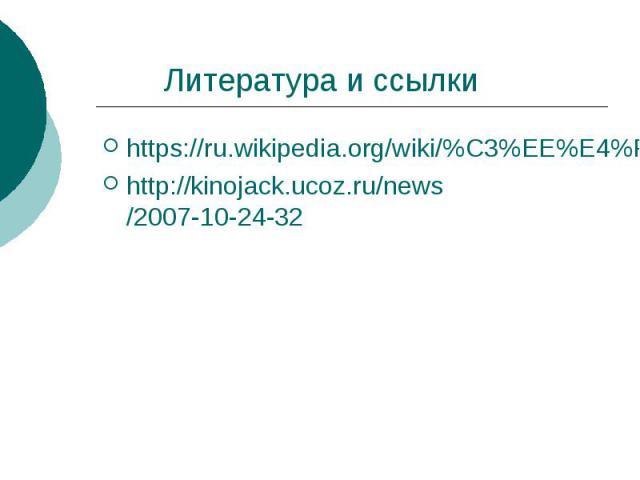 Литература и ссылки https://ru.wikipedia.org/wiki/%C3%EE%E4%F3%ED%EE%E2%E0,_%CA%F1%E5%ED%E8%FF_%C1%EE%F0%E8%F1%EE%E2%ED%E0 http://kinojack.ucoz.ru/news/2007-10-24-32