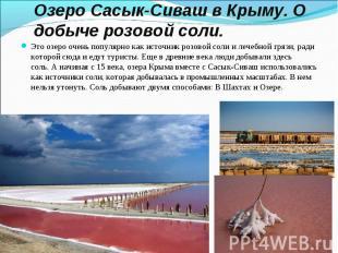 Это озеро очень популярно как источник розовой соли и лечебной грязи, ради котор