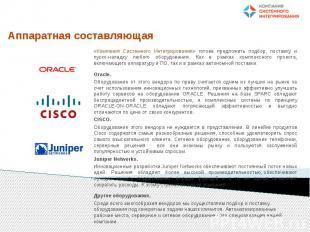 Аппаратная составляющая «Компания Системного Интегрирования» готова предложить п