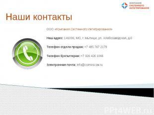 Наши контакты ООО «Компания Системного Интегрирования» Наш адрес:141006, МО, г.