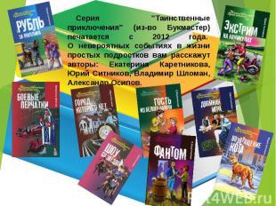 """Серия """"Таинственные приключения"""" (из-во Букмастер) печатается с 2012 года. О не"""