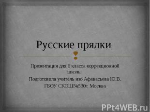 Русские прялки Презентация для 6 класса коррекционной школы Подготовила учитель