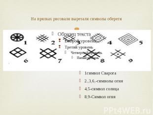 На прялках рисовали вырезали символы обереги 1символ Сварога 2.,3,6,-символы огн