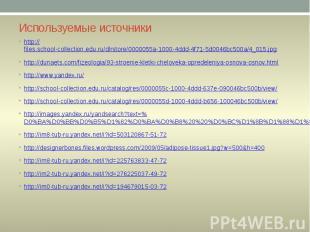 Используемые источники http://files.school-collection.edu.ru/dlrstore/0000055a-1