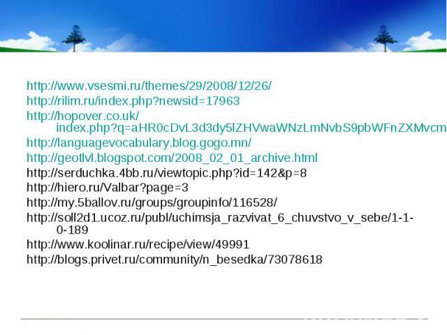 http://www.vsesmi.ru/themes/29/2008/12/26/ http://rilim.ru/index.php?newsid=17963 http://hopover.co.uk/index.php?q=aHR0cDvL3d3dy5lZHVwaWNzLmNvbS9pbWFnZXMvcmVzdWx0cy9waG90bzowL3F1ZXJ5OndlYXRoZXI http://languagevocabulary.blog.gogo.mn/ http://geotlvl.…