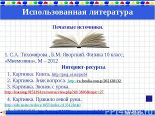 Использованная литература Печатные источники. 1. С.А. Тихомирова., Б.М. Яворский