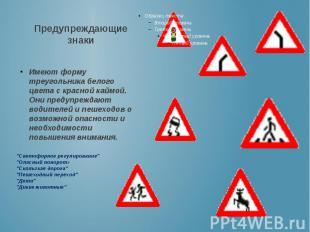 Предупреждающие знаки Имеют форму треугольника белого цвета с красной каймой. Он