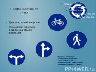 Предписывающие знаки Круглые, голубого цвета. Указывают наиболее безопасные мест