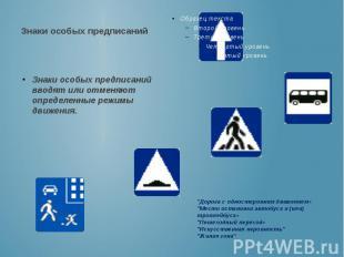 Знаки особых предписаний Знаки особых предписаний вводят или отменяют определенн