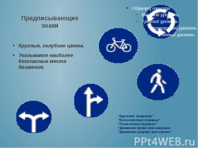 Предписывающие знаки Круглые, голубого цвета. Указывают наиболее безопасные места движения.