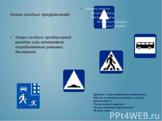 Знаки особых предписаний Знаки особых предписаний вводят или отменяют определенные режимы движения.