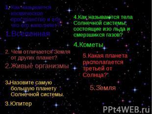 1. Как называется космическое пространство и все, что его заполняет? 1. Как назы