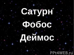 Сатурн Сатурн Фобос Деймос