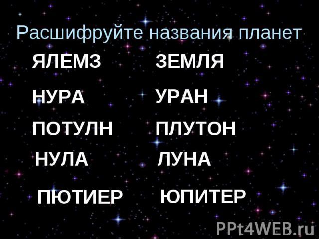 Расшифруйте названия планет