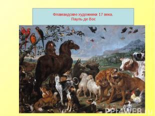 Фламандские художники 17 века. Пауль де Вос