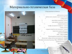 Материально-техническая база Оборудование кабинета - рабочее место учителя - раб