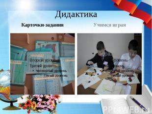 Дидактика Карточки-задания