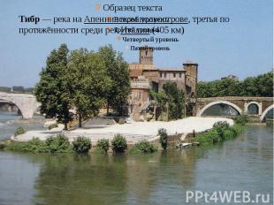 Река Тибр (итал. Tevere) - это главная водная артерия Рима. Именно здесь зарожда