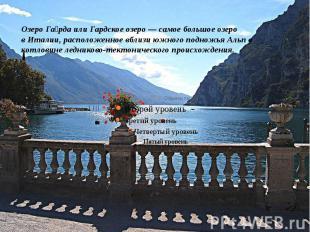 Озеро Гарда. Озеро Гарда – это замечательное место для идеального путешествия. П