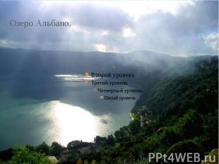 Озеро Альбано.Озеро Альбано, известное также как озеро Кастель Гандольфо – это о