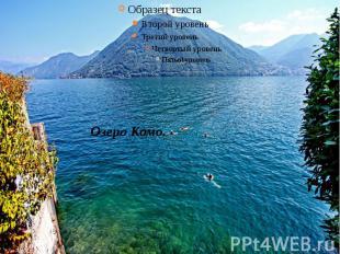 Озеро Комо.Озеро Комо - третье по величине озеро Италии. Расположено в 30 км к с