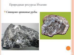 Природные ресурсы Италии.Свинцово-цинковые руды.Италия достаточно богата разнооб