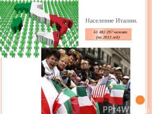 Население Италии.Текущее население Италии составляет более 61 482 297 человек. И