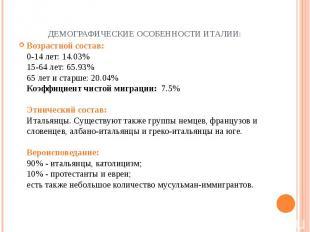 ДЕМОГРАФИЧЕСКИЕ ОСОБЕННОСТИ ИТАЛИИ Возрастной состав: 0-14 лет: 14.03% 15-64 лет