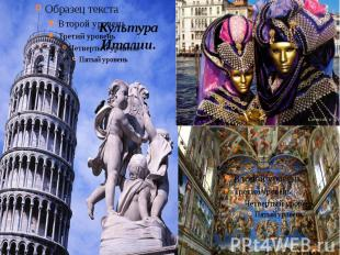 Культура Италии.Италия славится богатейшими в мире культурными традициями. Дости