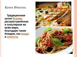 Кухня Италии. Традиционная кухня Италии, распространённая и популярная во всём м
