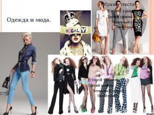 Одежда и мода.Отношение к одежде здесь достаточно своеобразное. С одной стороны,