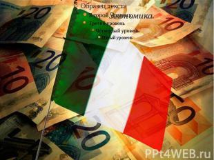 Экономика.Италия — высокоразвитая индустриально-аграрная страна. Ведущие отрасли