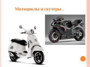 Мотоциклы и скутеры .Италия - родина мотороллера. Итальянские мотороллеры и мото