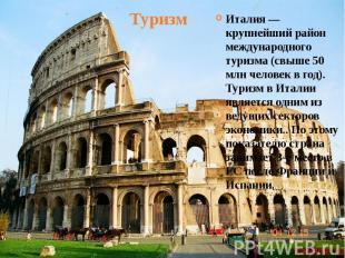 Туризм Италия — крупнейший район международного туризма (свыше 50 млн человек в