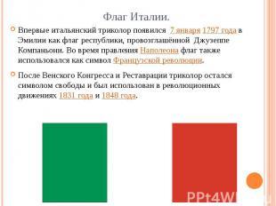 Флаг Италии. Впервые итальянский триколор появился 7 января1797 годав Эмилии