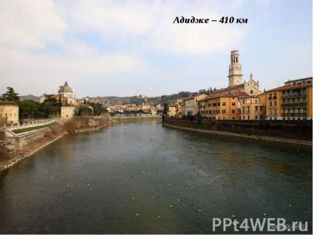 А дидже — река в Северной Италии протяжённостью 410 км. На Адидже расположены города Тренто и Верона. На берегах реки в Вероне расположен замок Кастельвеккио с огромным музеем скульптуры и живописи внутри. С замком город соединяет мост Скалигеров, п…