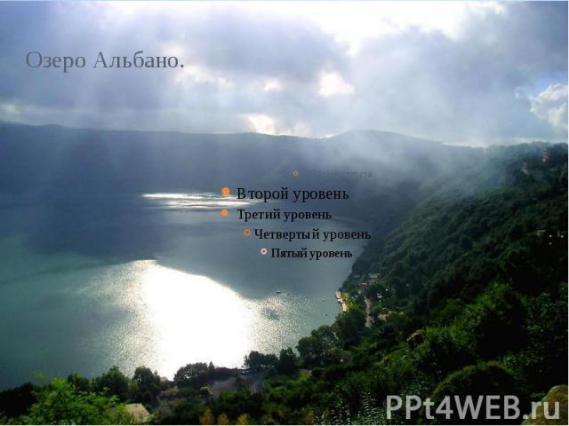 Озеро Альбано.Озеро Альбано, известное также как озеро Кастель Гандольфо – это озеро вулканического происхождения, расположенное на юго-востоке от Рима. Оно считается одним из самых глубоких в Италии. Территория, прилегающая к озеру, является частью…