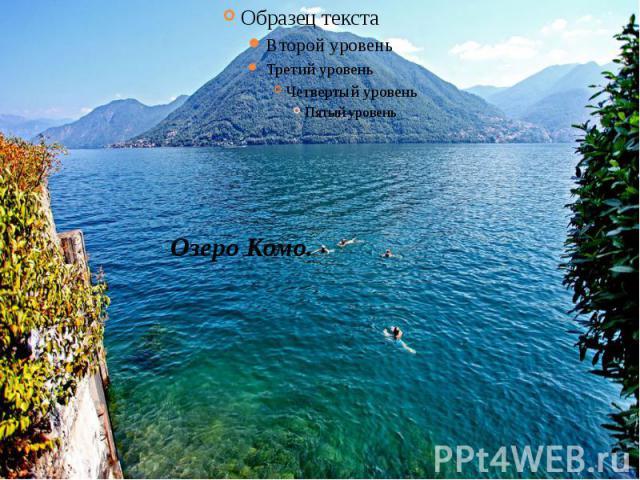 Озеро Комо.Озеро Комо - третье по величине озеро Италии. Расположено в 30 км к северу от Милана, вблизи с границей со Швейцарией. В природном зеркале прозрачных вод озеро Комо отражаются удивительной красоты пейзажи, которые сочетают в себе северную…