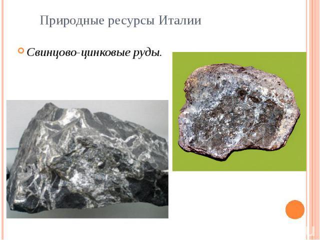 Природные ресурсы Италии.Свинцово-цинковые руды.Италия достаточно богата разнообразными полезными ископаемыми. Однако их месторождения обычно не слишком велики и часто неудобны для разработки. Так, в 1982 году в стране была полностью прекращена добы…