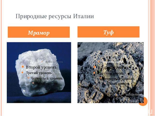 Природные ресурсы Италии. Мрамор.В Италии добывается мрамор, гранит, туф, антрацит в небольших количествах встречается области Валле-д'Аоста.