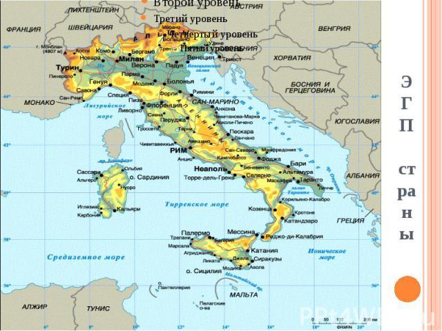 ЭГП страны. 1)Экономико-географическое положение в центре Средиземноморского бассейна издавна благоприятствовало развитию связей со странами Ближнего Востока и Северной Африки, а также с другими странами Южной Европы. И теперь оно способствует хозяй…