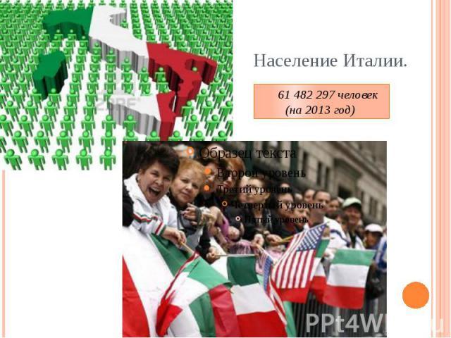 Население Италии.Текущее население Италии составляет более 61 482 297 человек. Из них 49% приходится на мужское население, что составляет более 30 000 000 человек. Оставшийся 51% приравнивается к цифре в 31 271 844 человека и приходится на женское н…