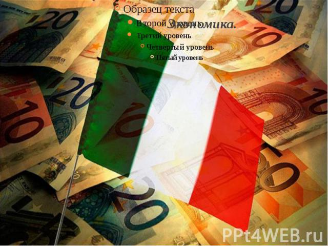 Экономика.Италия — высокоразвитая индустриально-аграрная страна. Ведущие отрасли промышленности: машиностроение, металлургия, химическая и нефтехимическая, лёгкая и пищевая. Италия входит в число крупнейших производителей и поставщиков на мировой ры…