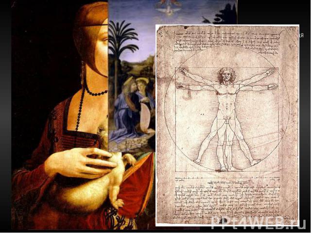 15 апреля 1452г, Флоренция- 2 мая 1519г, Турень, Франция (67 лет) 15 апреля 1452г, Флоренция- 2 мая 1519г, Турень, Франция (67 лет) Покровители: Лодовико Сфорца, Чезаре Борджиа, Франциск I