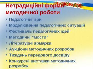 Педагогічні ігри Педагогічні ігри Моделювання педагогічних ситуацій Фестиваль пе